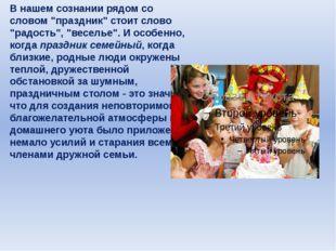 """В нашем сознании рядом со словом """"праздник"""" стоит слово """"радость"""", """"веселье""""."""