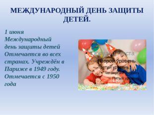 МЕЖДУНАРОДНЫЙ ДЕНЬ ЗАЩИТЫ ДЕТЕЙ. 1 июня Международный день защиты детей Отмеч