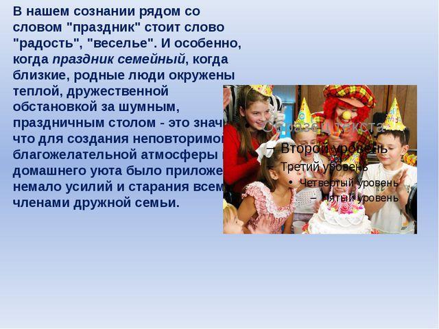 """В нашем сознании рядом со словом """"праздник"""" стоит слово """"радость"""", """"веселье""""...."""