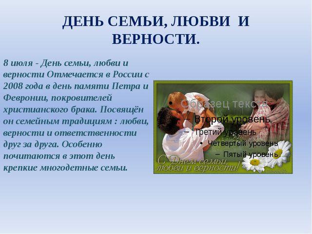 ДЕНЬ СЕМЬИ, ЛЮБВИ И ВЕРНОСТИ. 8 июля - День семьи, любви и верности Отмечаетс...