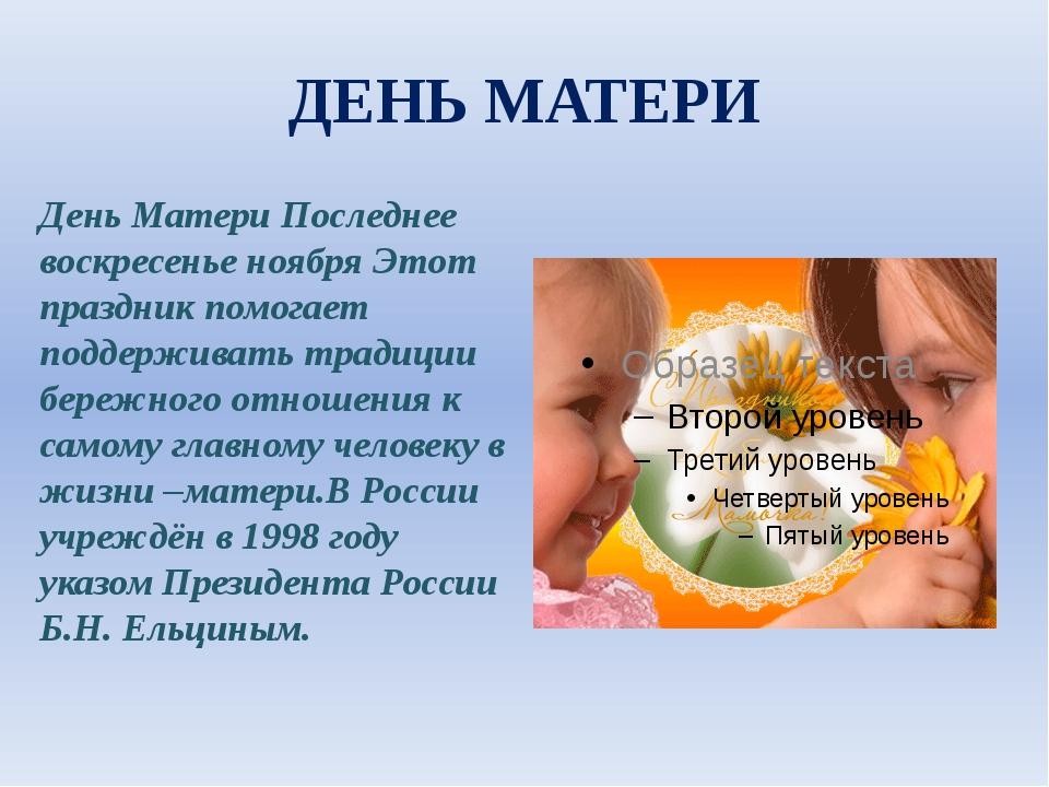 ДЕНЬ МАТЕРИ День Матери Последнее воскресенье ноября Этот праздник помогает п...