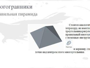 Многогранники Правильная пирамида