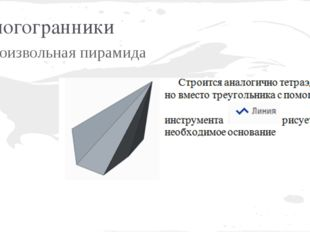 Многогранники Произвольная пирамида