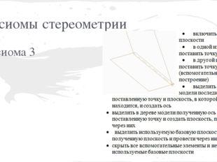 Аксиомы стереометрии Аксиома 3