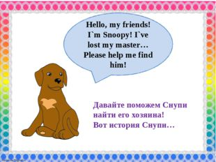 Hello, my friends! I`m Snoopy! I`ve lost my master… Please help me find him!
