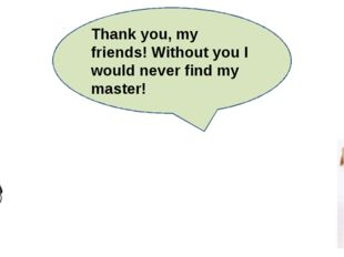 Thank you, my friends! Without you I would never find my master!