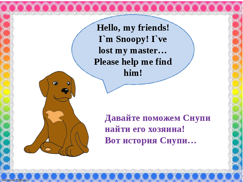 Hello, my friends! I`m Snoopy! I`ve lost my master… Please help me find him!...