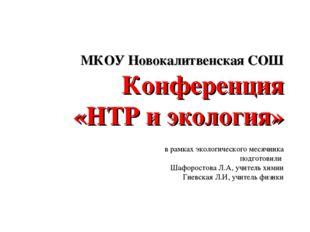 МКОУ Новокалитвенская СОШ Конференция «НТР и экология» в рамках экологическог