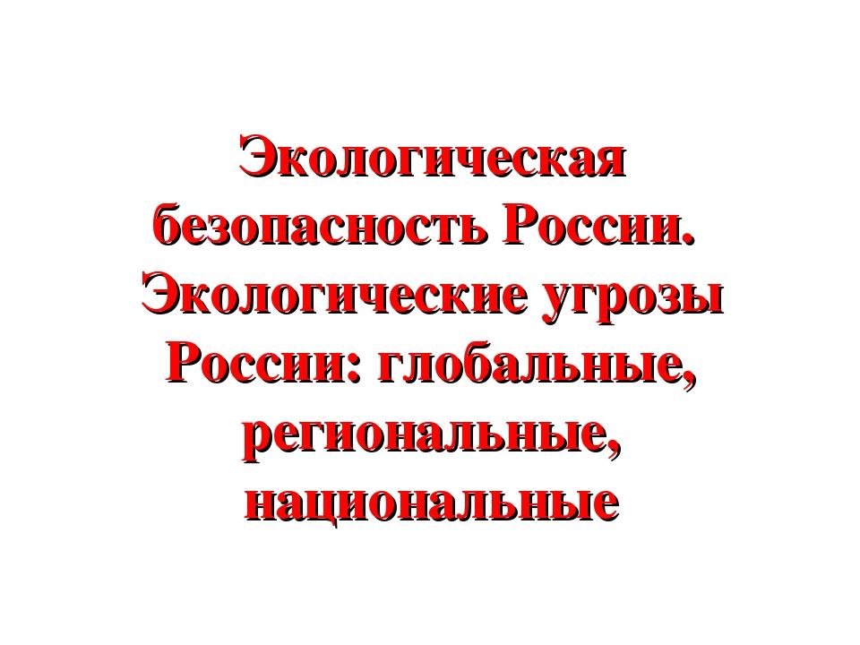 Экологическая безопасность России. Экологические угрозы России: глобальные, р...