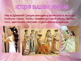 Уже в Древней Греции женщины вплетали в волосы полоски ткани, чтобы «оживить»