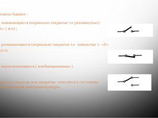 Контакты бывают : 1. замыкающиеся (нормально открытые т.е разомкнутые)– «З»-