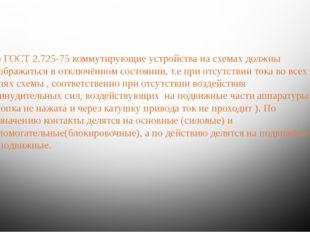 По ГОСТ 2.725-75 коммутирующие устройства на схемах должны изображаться в отк