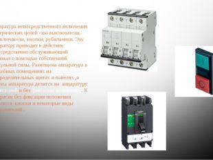 Аппаратура непосредственного включения электрических цепей -это выключатели,