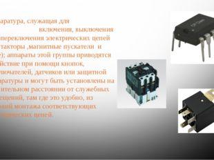 Аппаратура, служащая для дистанционного включения, выключения или переключени