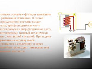 Электромагнитные системы аппаратов выполняют основные функции замыкания или р