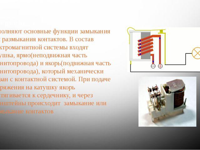 Электромагнитные системы аппаратов выполняют основные функции замыкания или р...