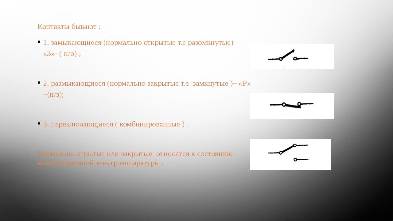 Контакты бывают : 1. замыкающиеся (нормально открытые т.е разомкнутые)– «З»-...