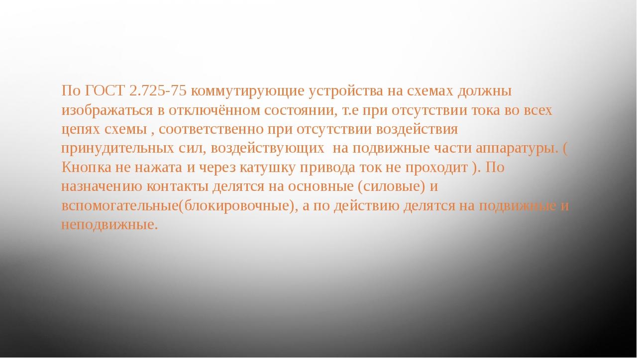 По ГОСТ 2.725-75 коммутирующие устройства на схемах должны изображаться в отк...