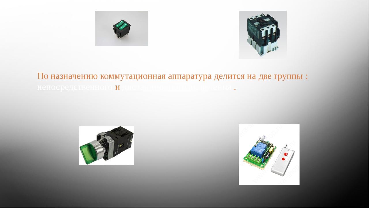 По назначению коммутационная аппаратура делится на две группы : непосредствен...