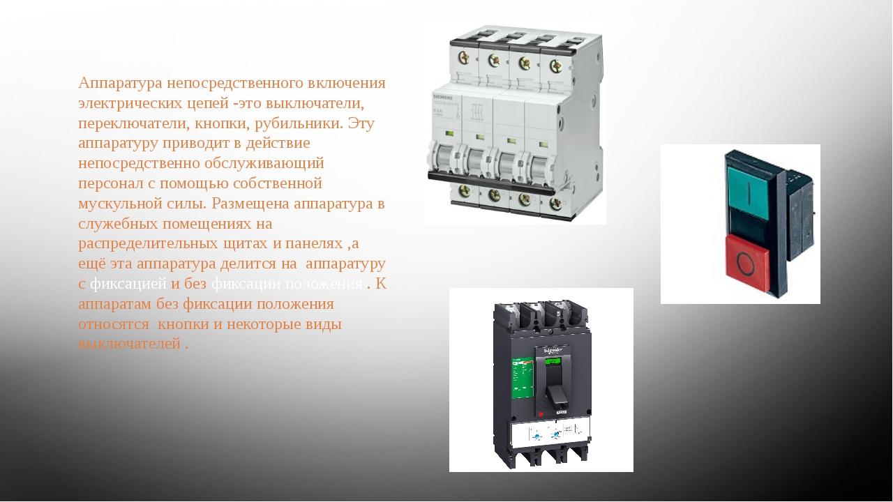 Аппаратура непосредственного включения электрических цепей -это выключатели,...