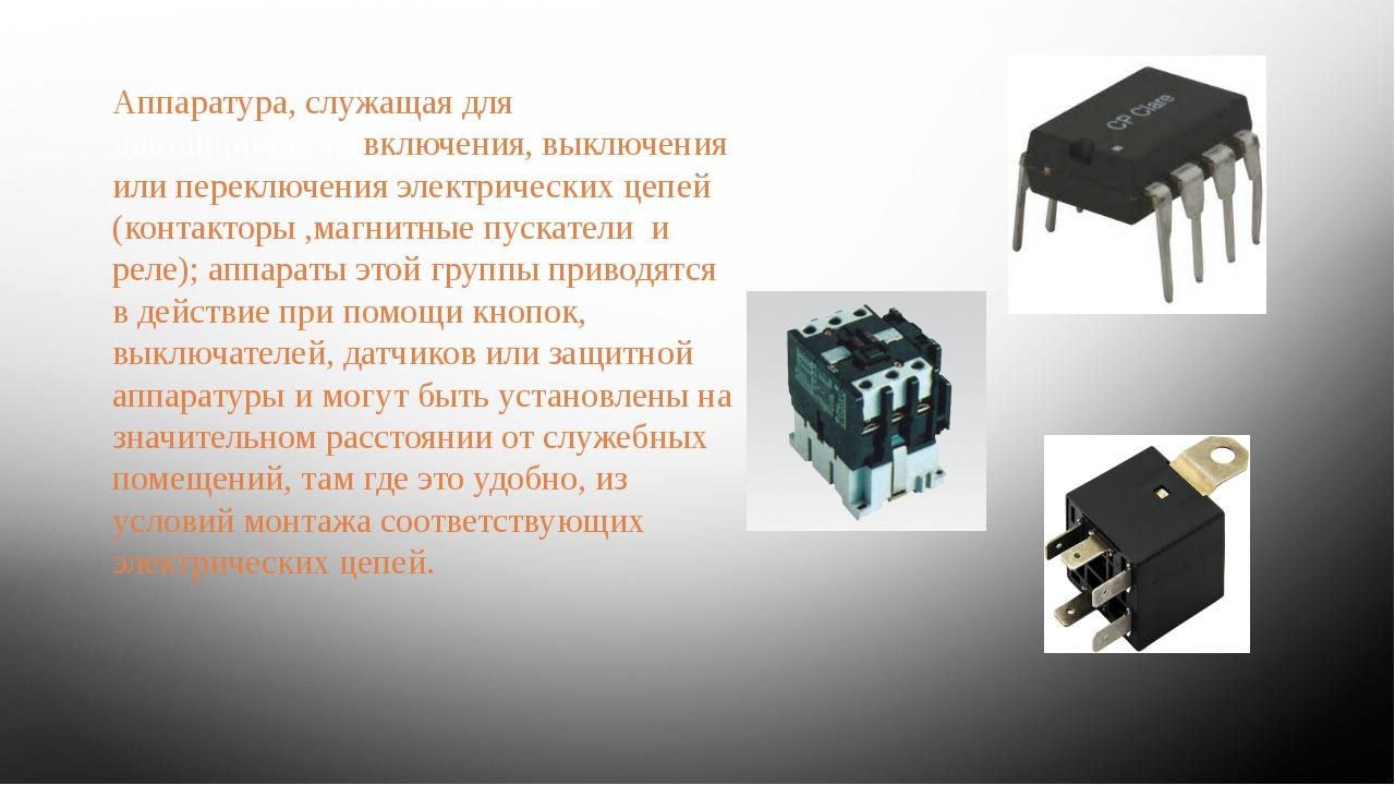 Аппаратура, служащая для дистанционного включения, выключения или переключени...