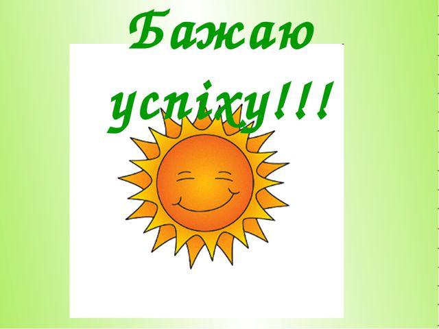 Бажаю успіху!!!