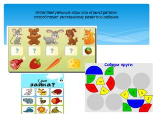 Интеллектуальные игры или игры-стратегии способствуют умственному развитию ре