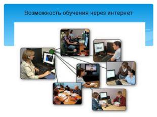 Возможность обучения через интернет