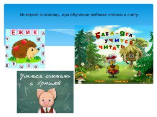 Интернет в помощь, при обучении ребенка чтению и счету