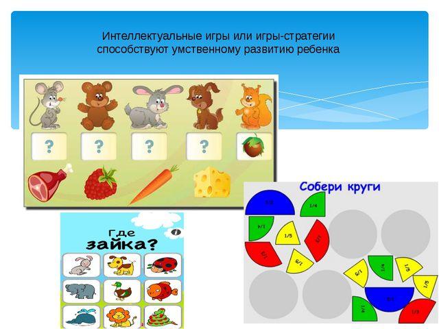 Интеллектуальные игры или игры-стратегии способствуют умственному развитию ре...