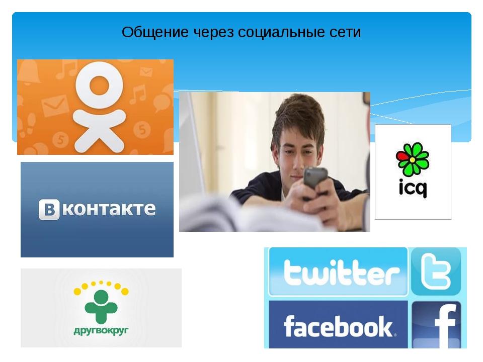 Общение через социальные сети