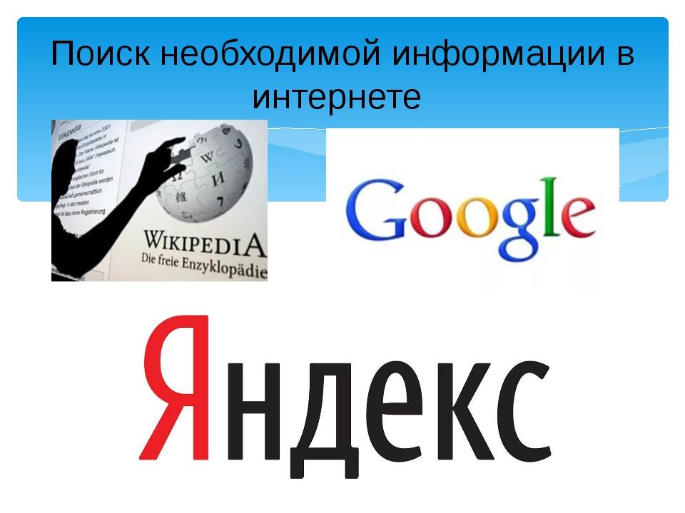 Поиск необходимой информации в интернете