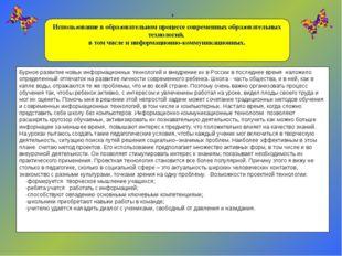 Бурное развитие новых информационных технологий и внедрение их в России в пос