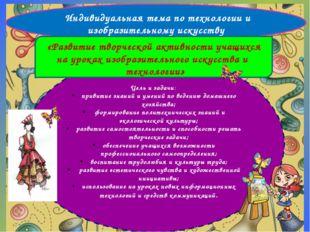 Цель и задачи: привитие знаний и умений по ведению домашнего хозяйства; форми