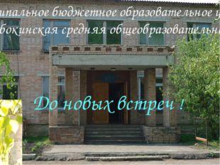 До новых встреч ! 391863; Рязанская область, Сараевский район, с. Новобокино