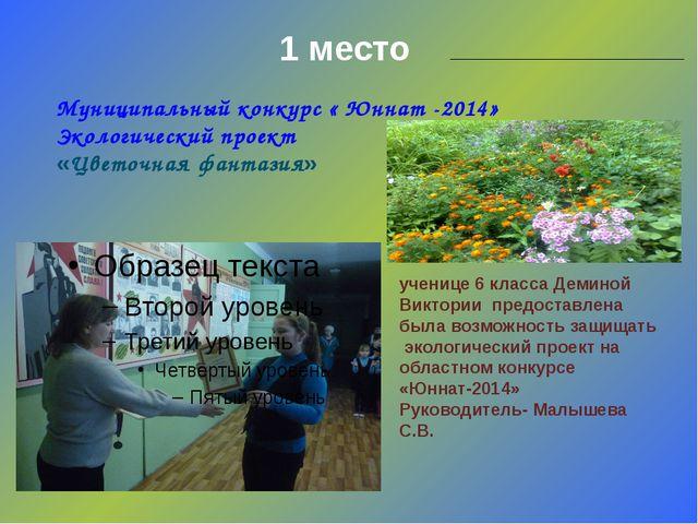 1 место Муниципальный конкурс « Юннат -2014» Экологический проект «Цветочная...