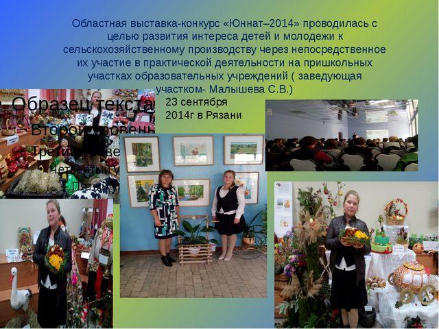 Областная выставка-конкурс «Юннат–2014» проводилась с целью развития интереса...