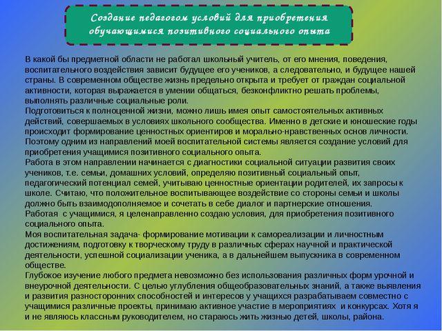 Создание педагогом условий для приобретения обучающимися позитивного социальн...
