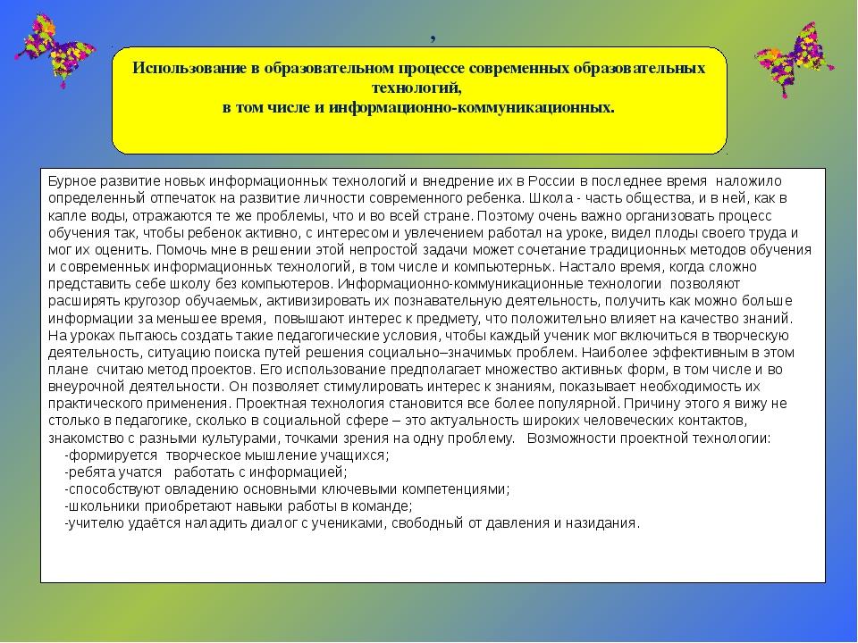 Бурное развитие новых информационных технологий и внедрение их в России в пос...