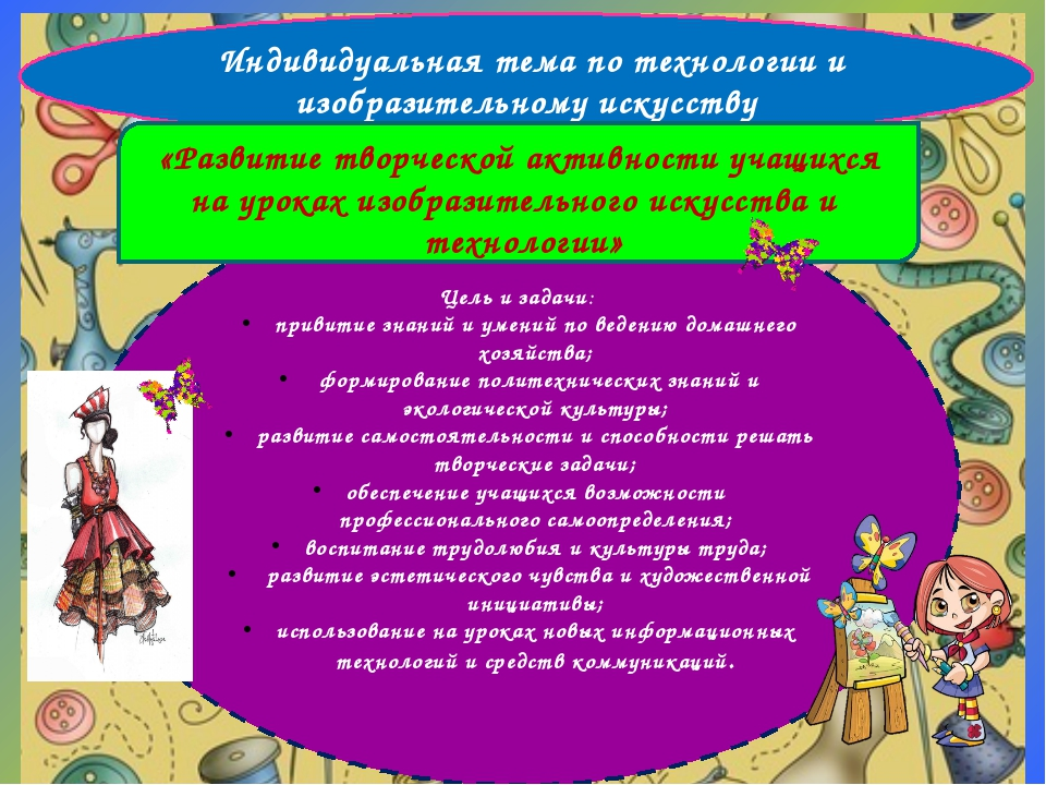 Цель и задачи: привитие знаний и умений по ведению домашнего хозяйства; форми...
