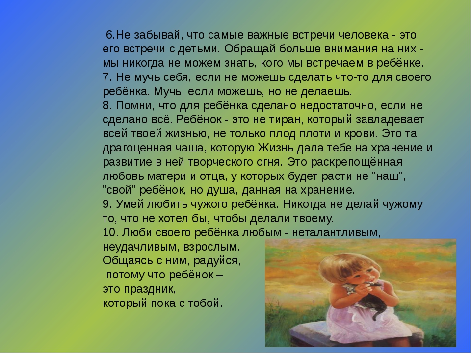 6.Не забывай, что самые важные встречи человека - это его встречи с детьми....