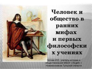 Человек и общество в ранних мифах и первых философских учениях Зотова И.Е., у