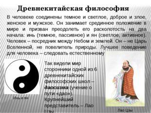 Древнекитайская философия В человеке соединены темное и светлое, доброе и зло