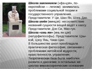 Шан Ян Школа законников («фа-цзя», по-европейски — легизм): занималась пробле