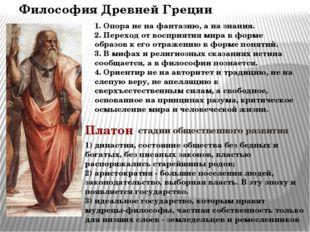 Философия Древней Греции 1. Опора не на фантазию, а на знания. 2. Переход от