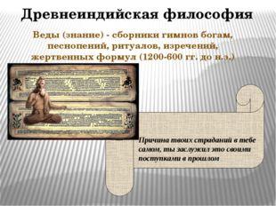 Древнеиндийская философия Веды (знание) - сборники гимнов богам, песнопений,