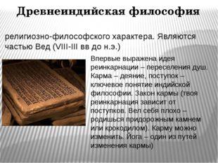 Древнеиндийская философия Упаниша́ды — древнеиндийские трактаты религиозно-фи