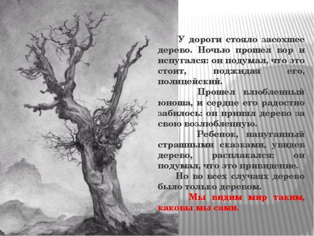У дороги стояло засохшее дерево. Ночью прошел вор и испугался: он подумал, ч...