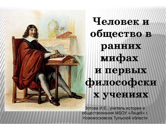 Человек и общество в ранних мифах и первых философских учениях Зотова И.Е., у...