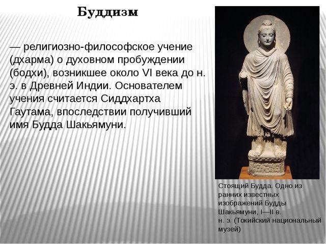 Будди́зм («Учение Просветлённого») — религиозно-философское учение (дхарма) о...
